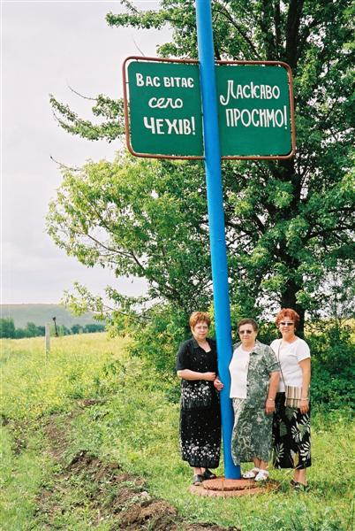 Visiting Their Ancestral Village Year: 2004 Place Name: Chechow, Ukraine Image Source: Andrew Allsopp Mary Petrowski with daughters Marj Biccum and Teresa Petrowski at the entrance to the village of Chechow, Ukraine
